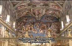 Τα μυστικά του Βατικανού